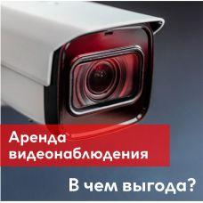Видеонаблюдение в аренду - Екатеринбург и область