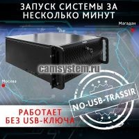 TRASSIR NO-USB-TRASSIR