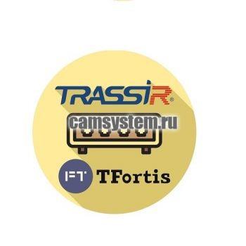 TRASSIR TFortis(server) по цене 29 990.00 р.