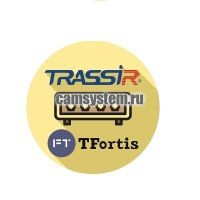 TRASSIR TFortis