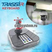 TRASSIR Keyboard